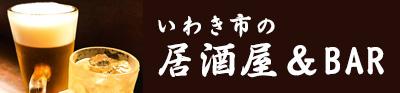 いわき市の居酒屋・BAR(バー)特集